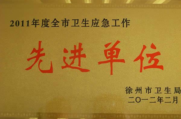 2011年度全市卫生应急工作先进单位