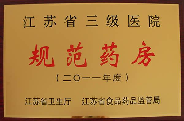 2011年度江苏省三级医院规范药房