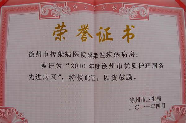 2010年度徐州市优质护理服务先进病区