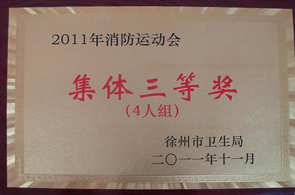 2011年消防运动会集体三等奖