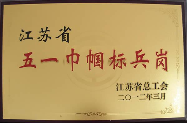 江苏省五一巾帼标兵岗